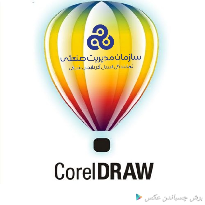 Corel Draw	13981203-102
